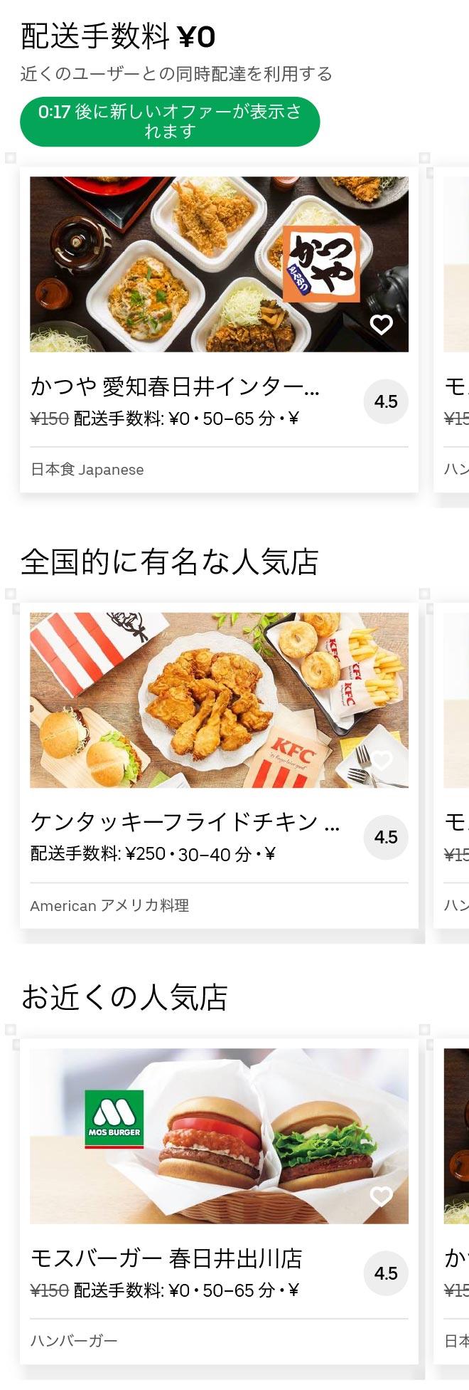 Jinryo menu 2010 01