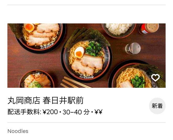 Jinryo menu 2010 04