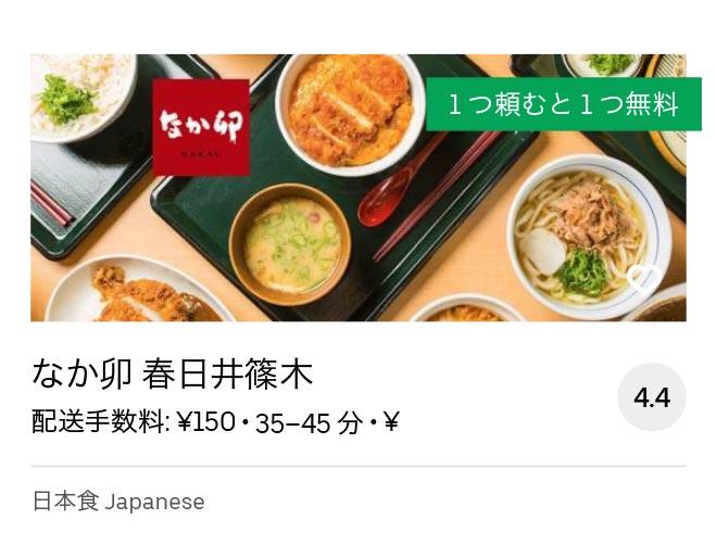 Jinryo menu 2010 06