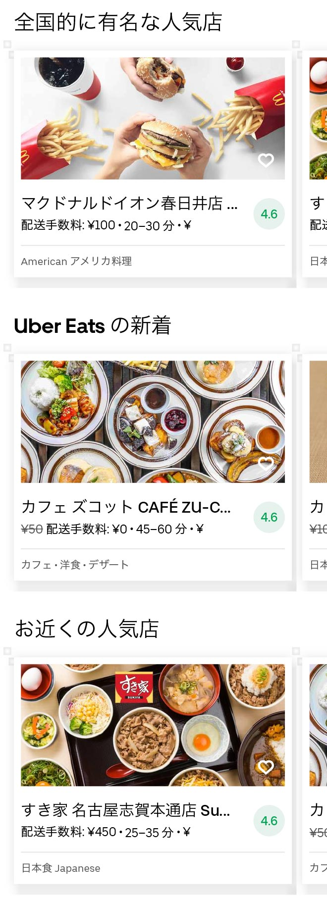 Kachigawa menu 2010 01