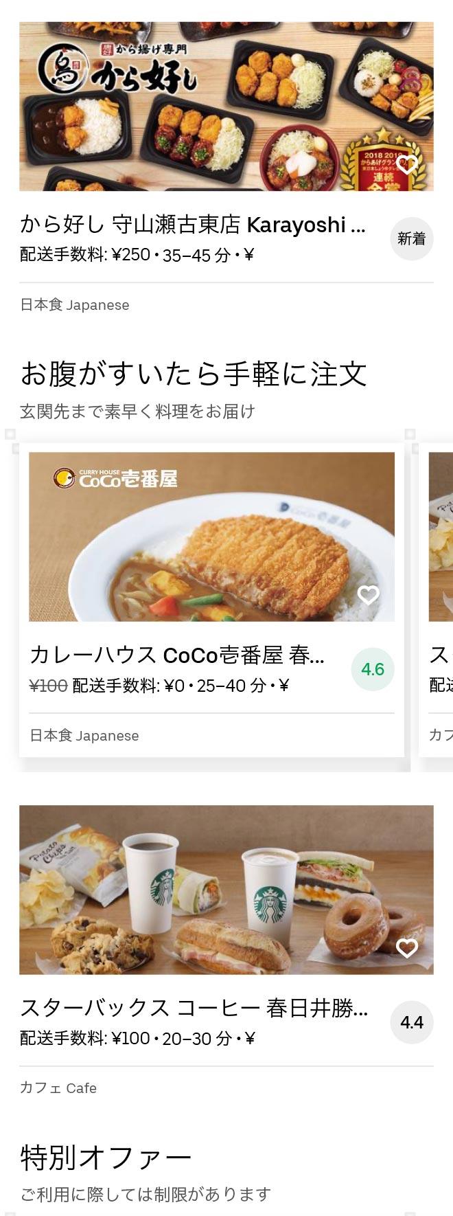 Kachigawa menu 2010 02
