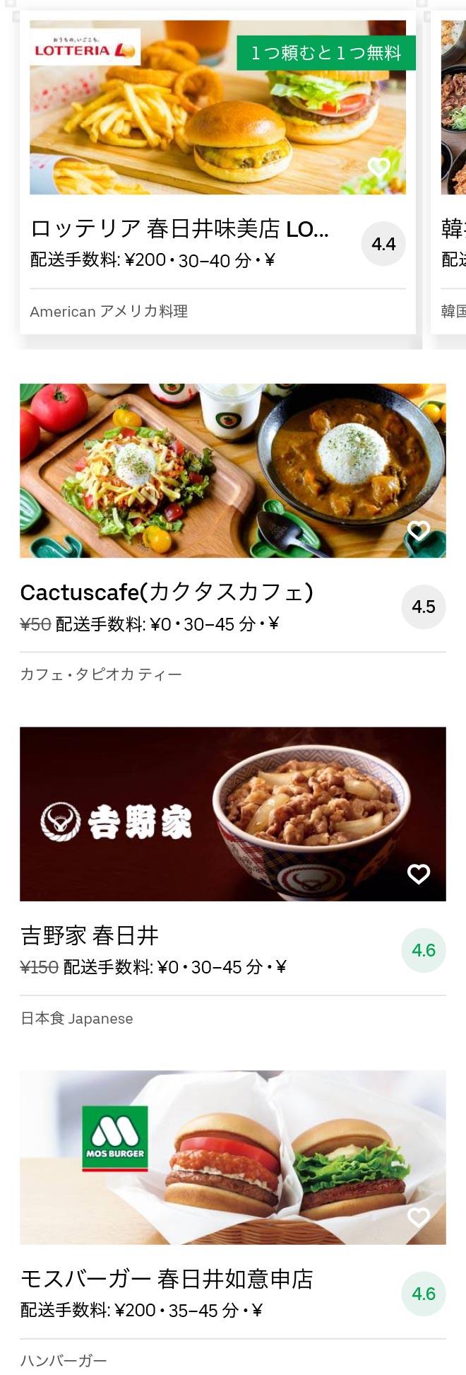 Kachigawa menu 2010 03