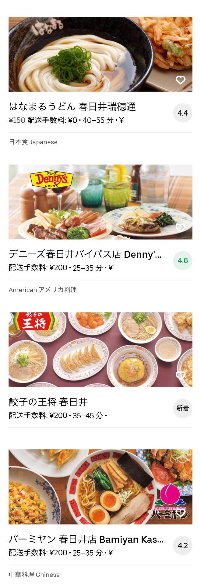 Kachigawa menu 2010 04