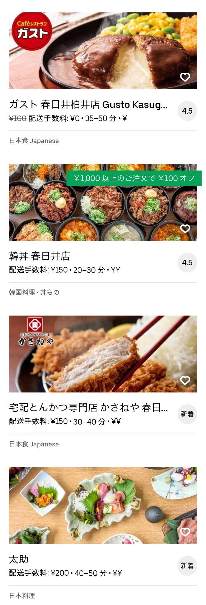 Kachigawa menu 2010 06