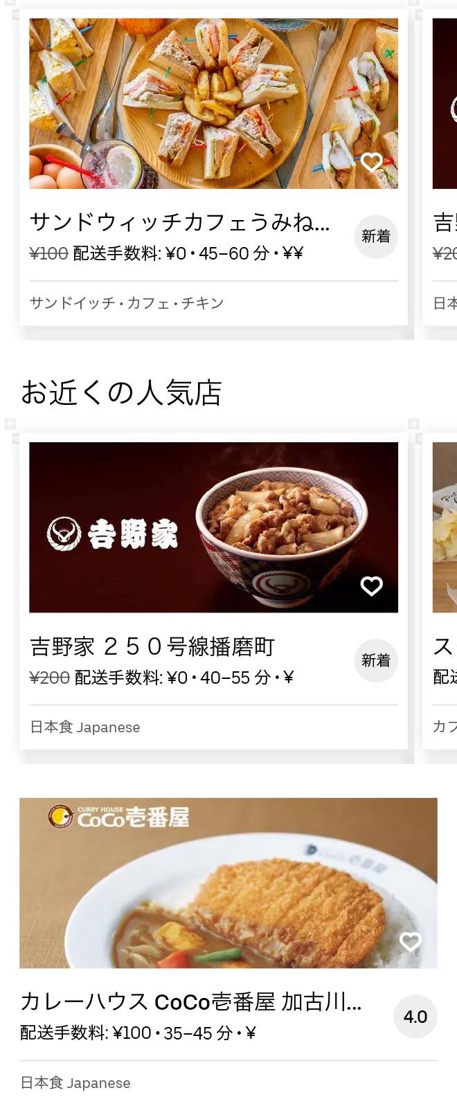 Kakogaw befu menu 2010 2