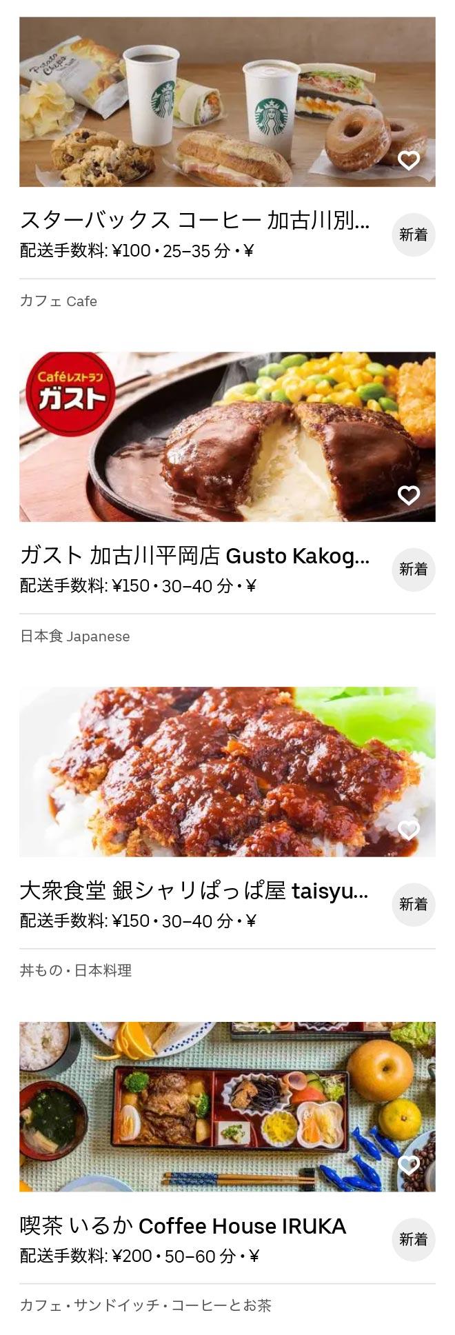 Kakogaw befu menu 2010 3