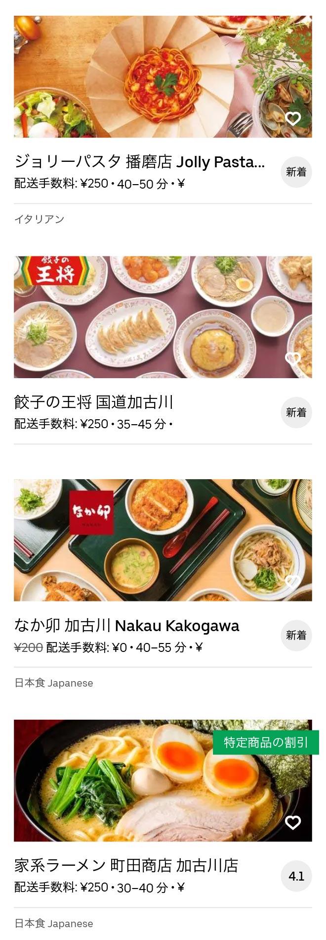 Kakogaw befu menu 2010 4