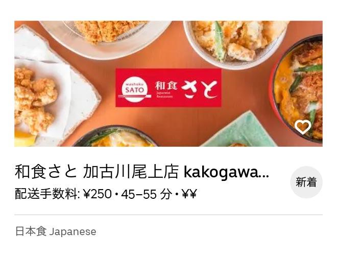 Kakogaw befu menu 2010 5