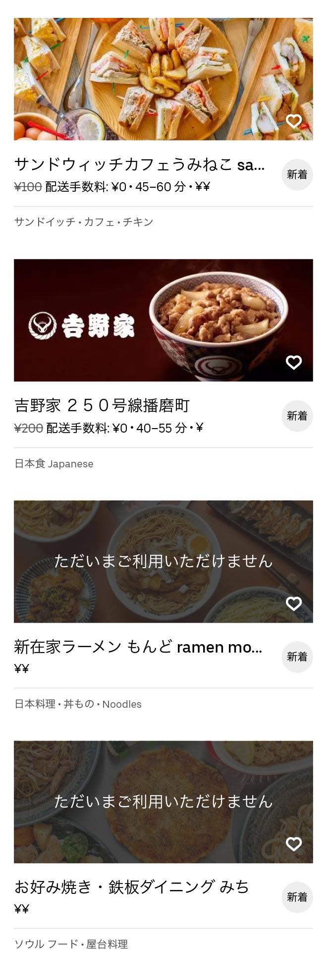 Kakogaw befu menu 2010 6