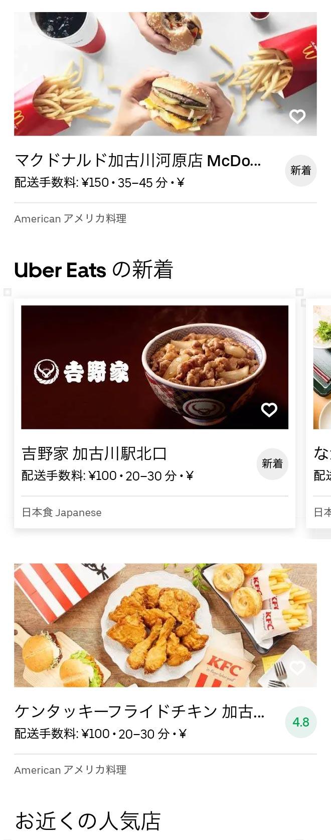 Kakogawa menu 2010 1