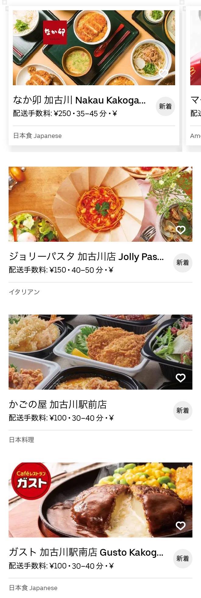 Kakogawa menu 2010 2
