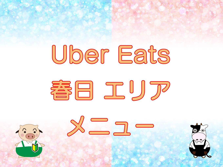Uber Eats(ウーバーイーツ)春日エリア・メニューのキャッチ画像
