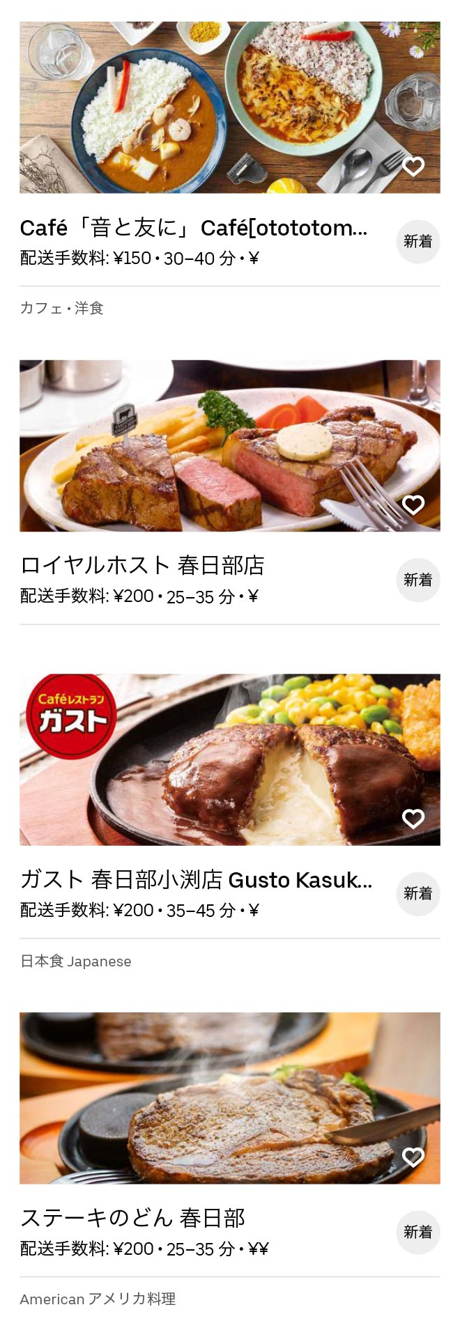 Kasukabe menu 2009 03