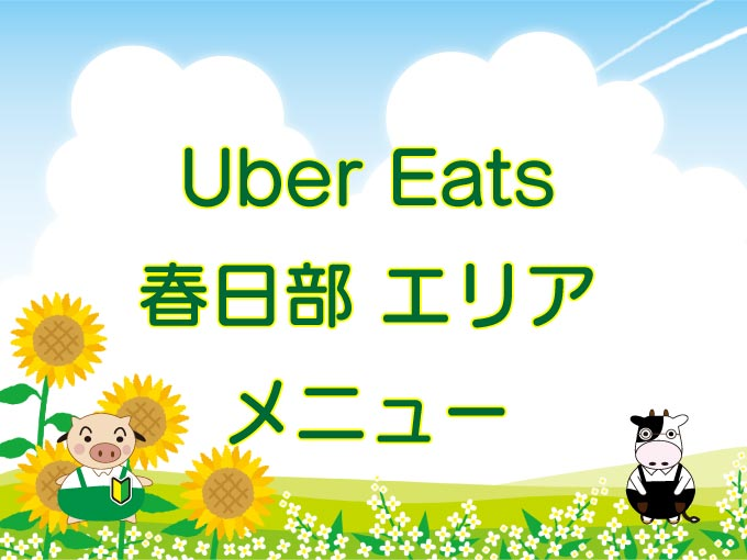 Uber Eats(ウーバーイーツ)春日部エリア・メニューのキャッチ画像