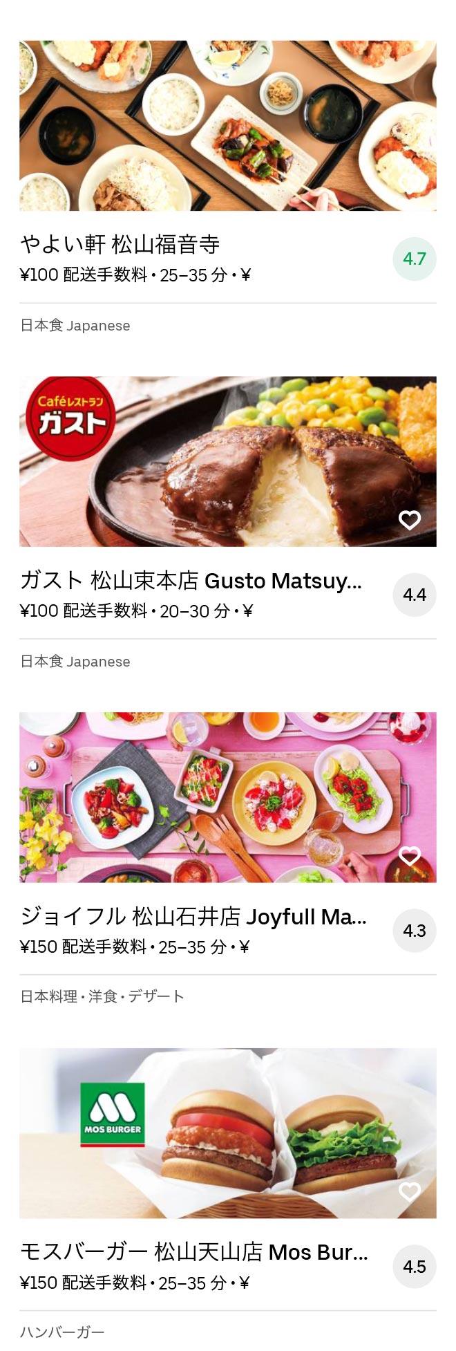 Kitakume menu 2010 04