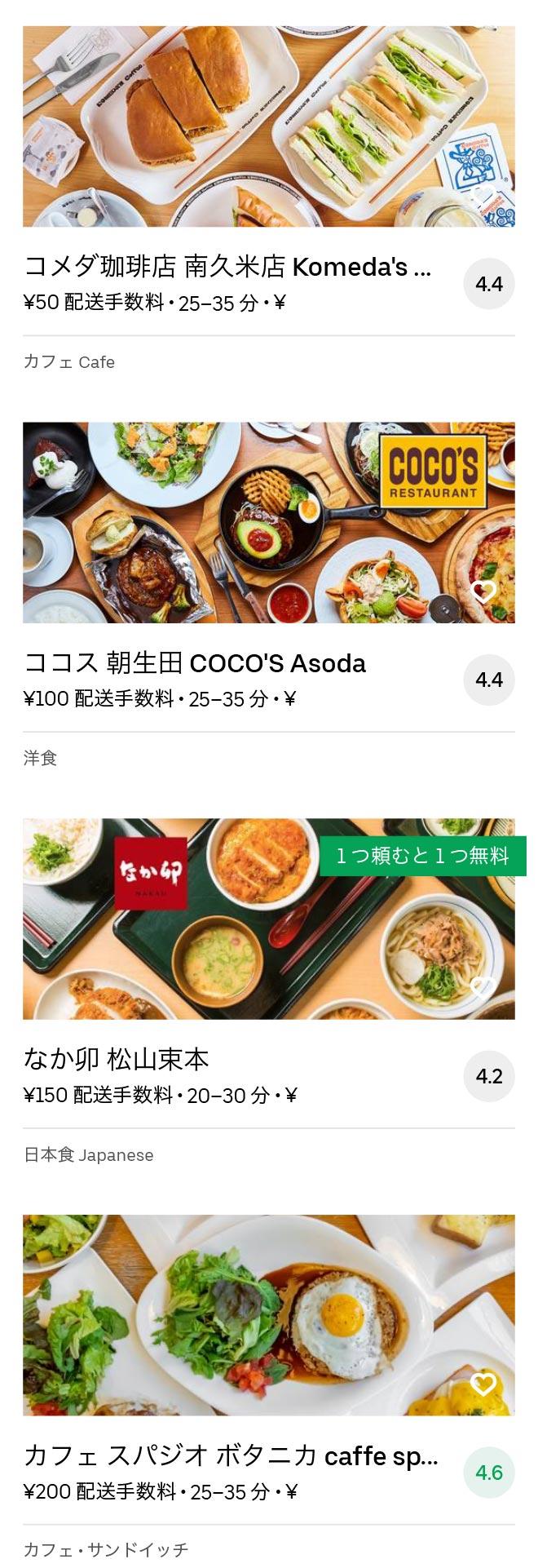 Kitakume menu 2010 06