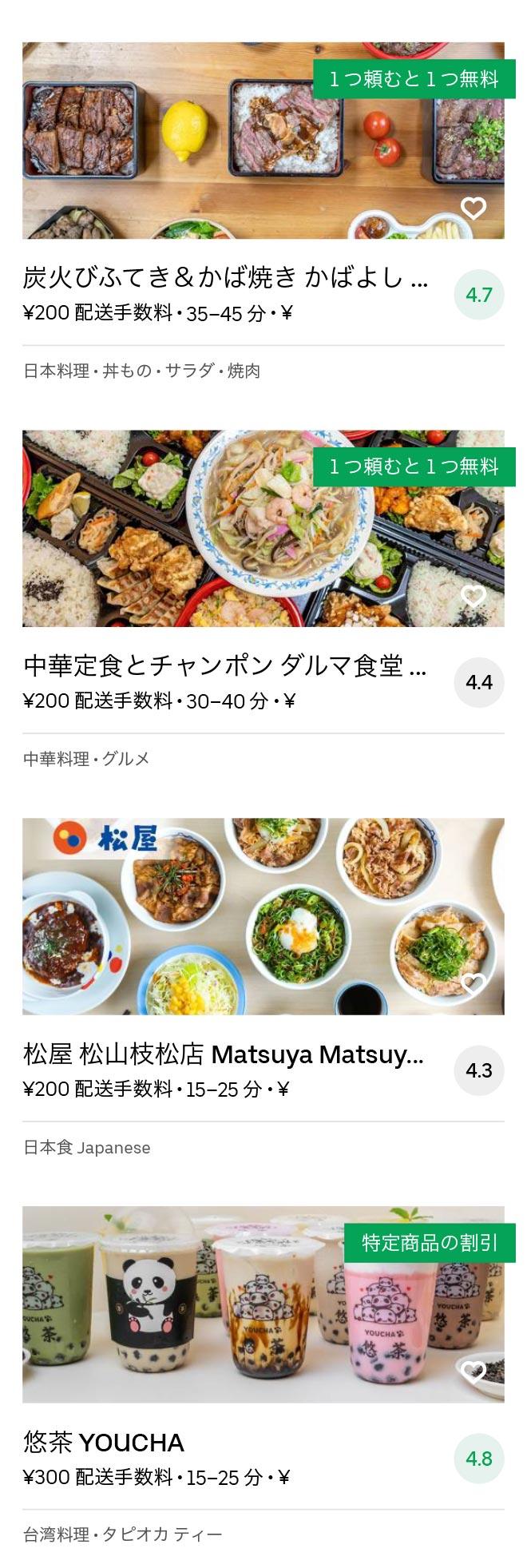 Kitakume menu 2010 07