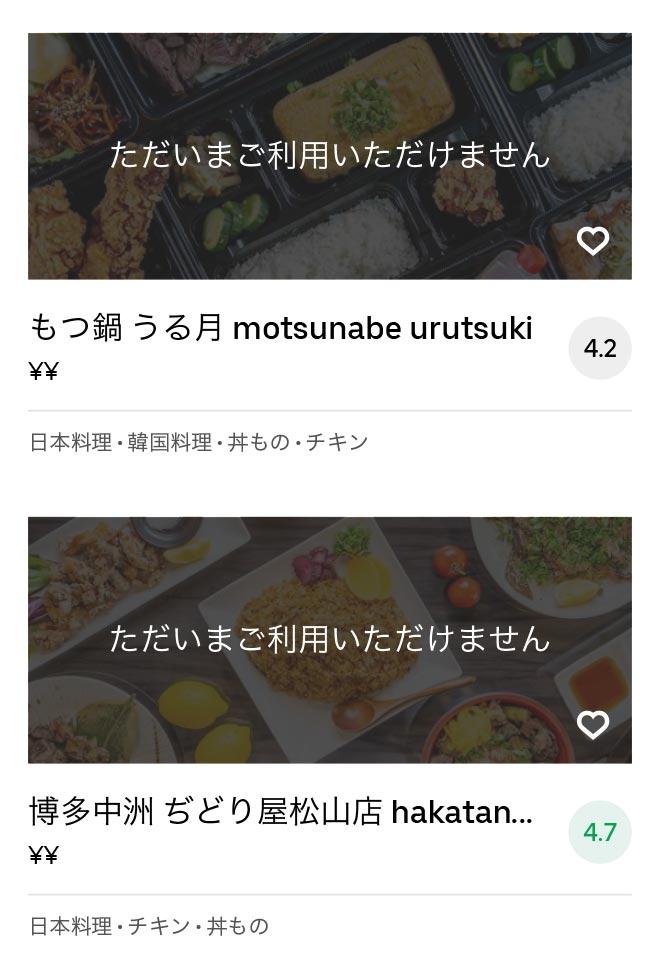 Kitakume menu 2010 08