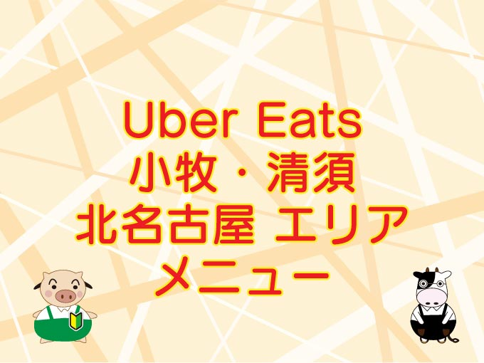 Uber Eats(ウーバーイーツ)小牧・清須・北名古屋エリアのキャッチ画像