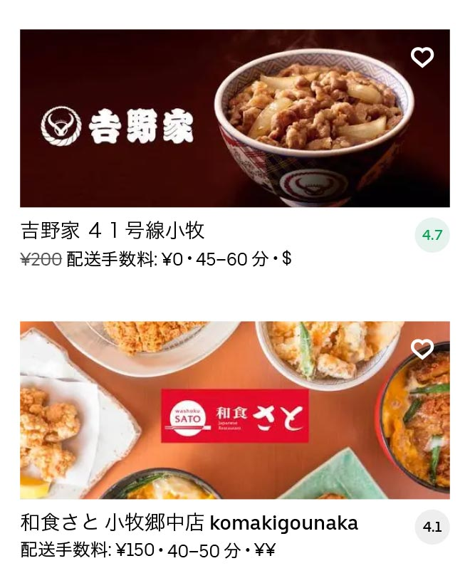 Komaki menu 2010 05
