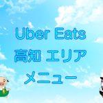 Uber Eats(ウーバーイーツ)高知エリア・メニューのキャッチ画像