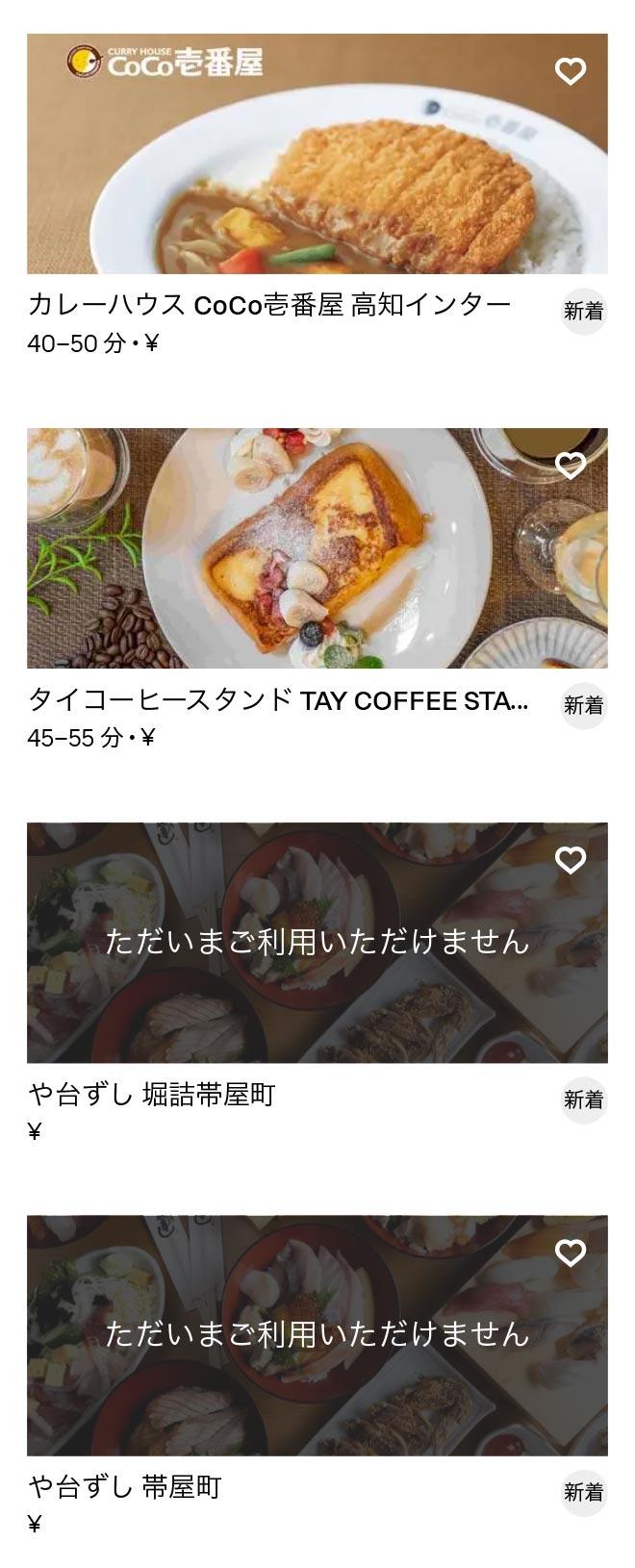 Kouchi menu 2010 05