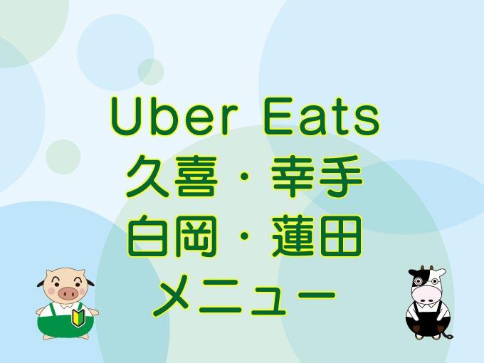 Uber Eats(ウーバーイーツ)久喜・幸手・白岡・蓮田のキャッチ画像