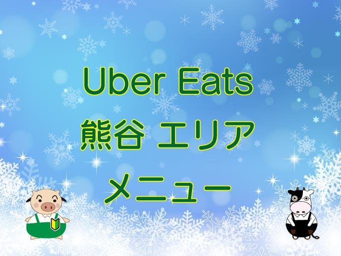 Uber Eats(ウーバーイーツ)熊谷エリア・メニューのキャッチ画像