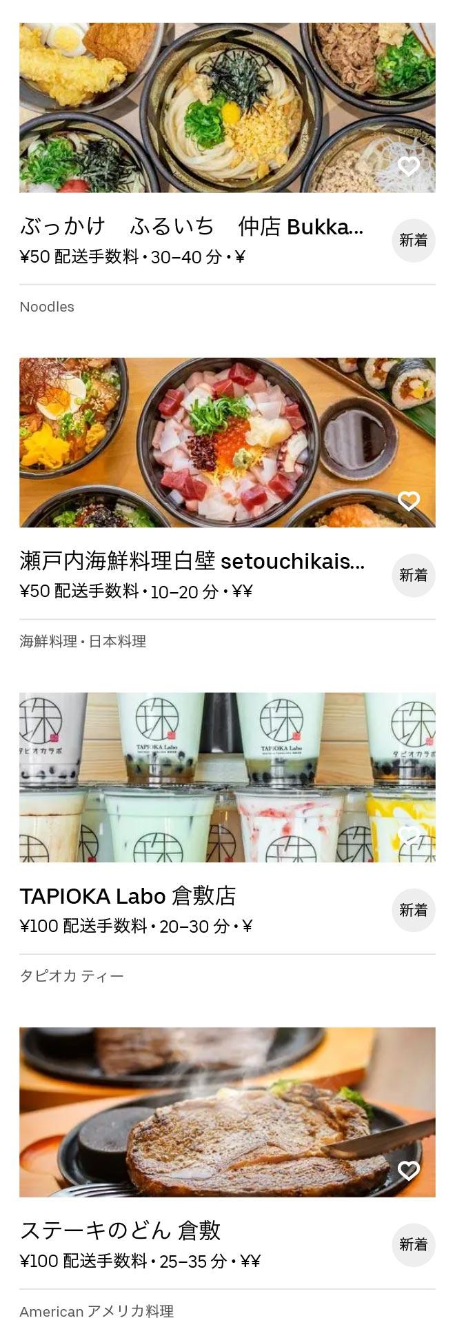 Kurashiki menu 2010 1
