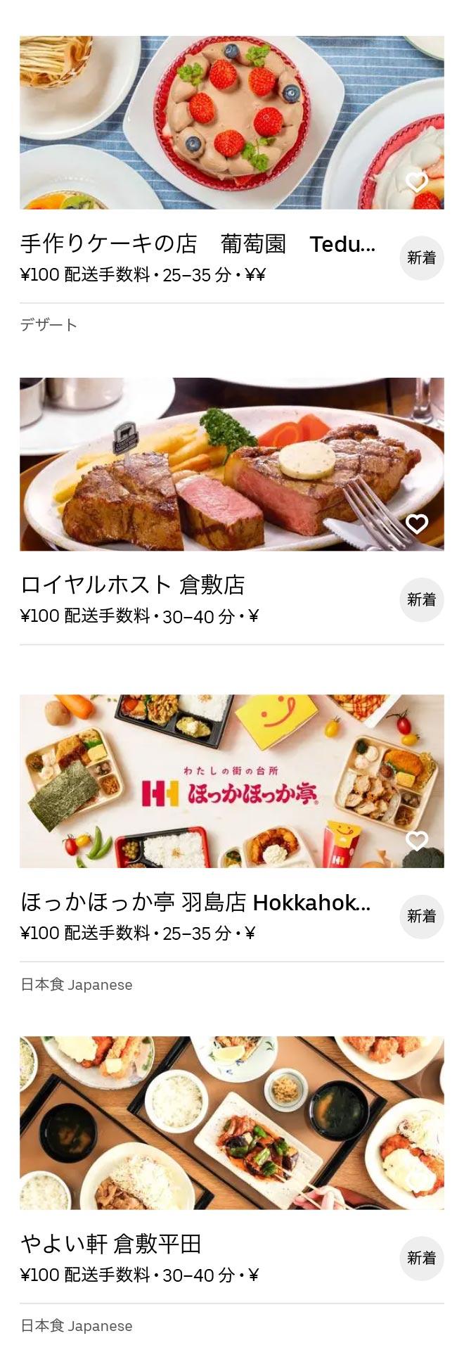 Kurashiki menu 2010 2