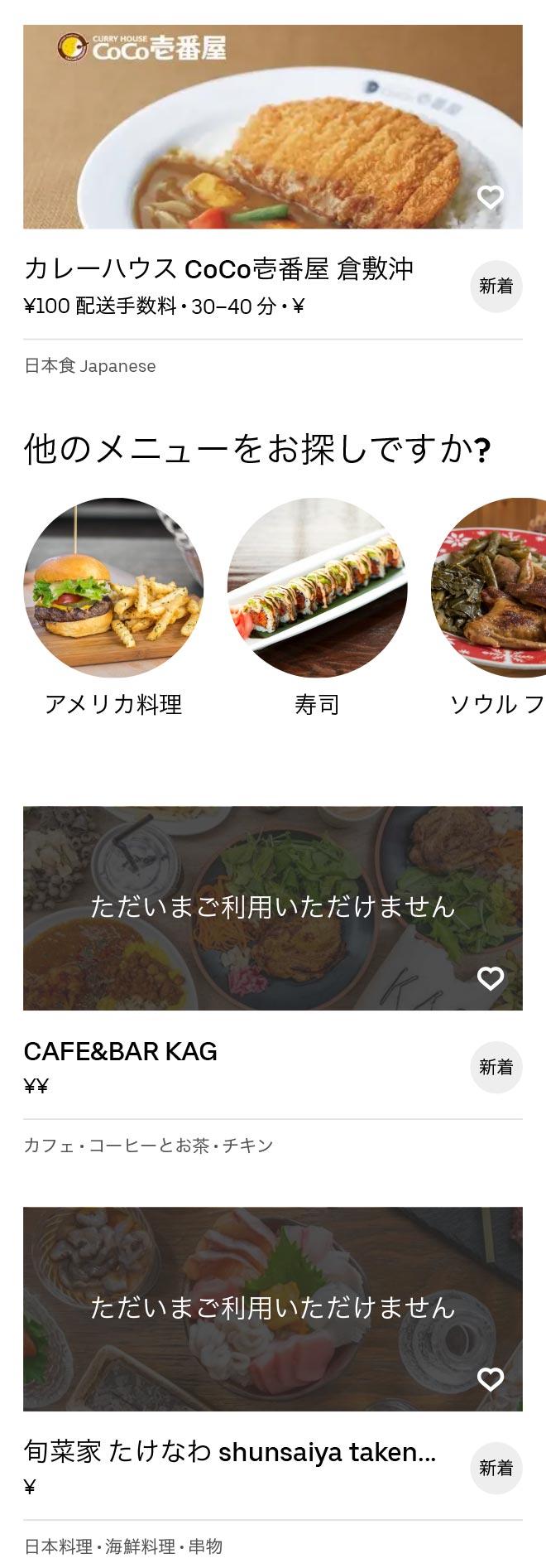 Kurashiki menu 2010 3