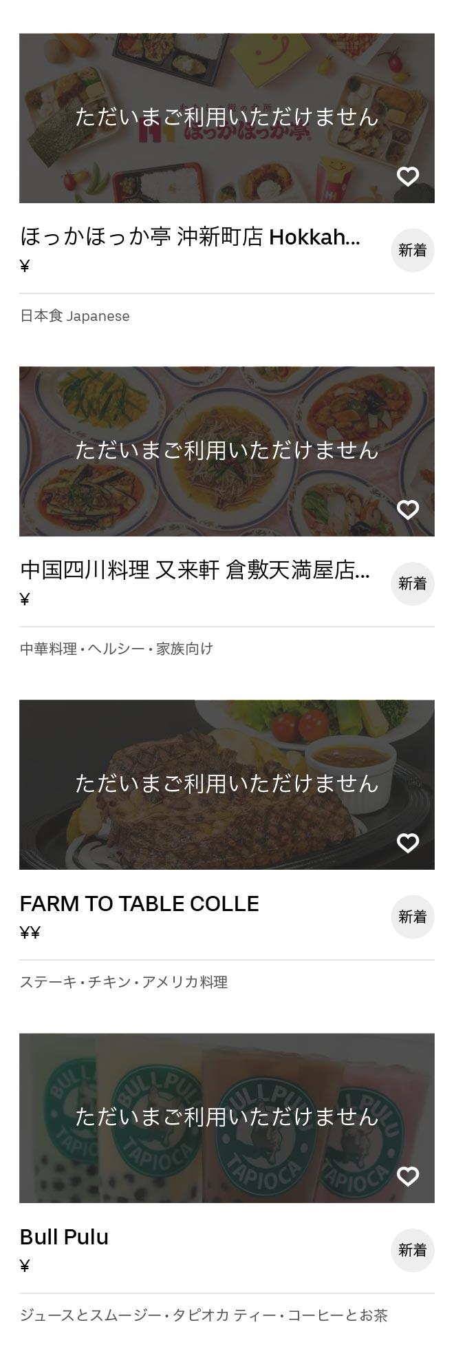 Kurashiki menu 2010 4