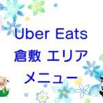 Uber Eats(ウーバーイーツ)倉敷エリア・メニューのキャッチ画像
