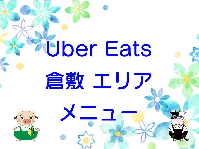 Kurashiki menu top