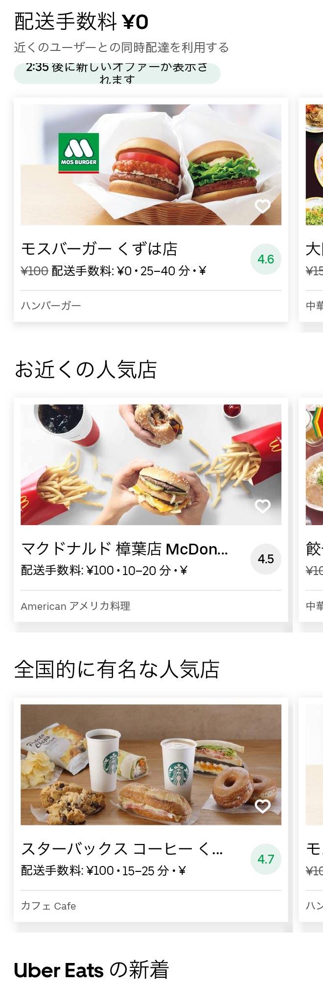 Kuzuha menu 2010 01