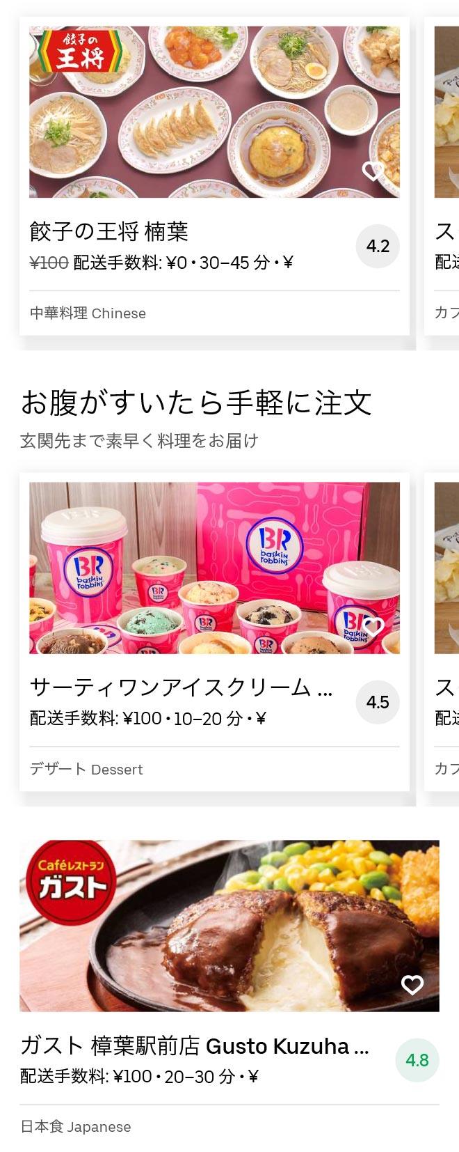 Kuzuha menu 2010 02