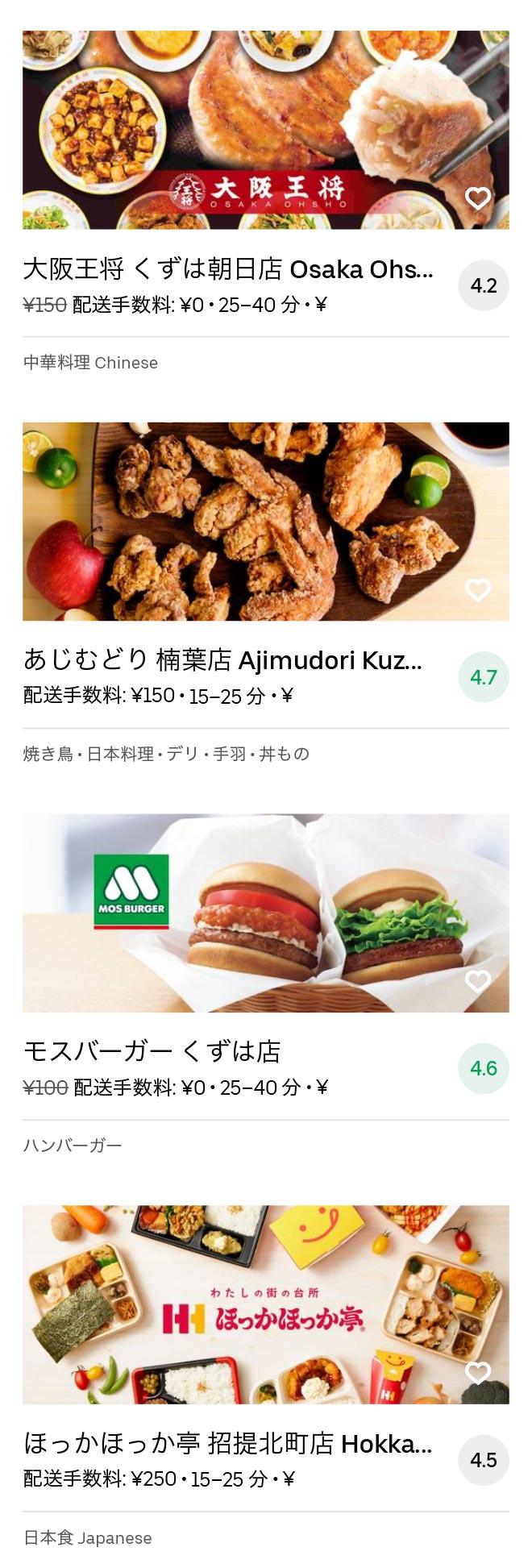 Kuzuha menu 2010 03