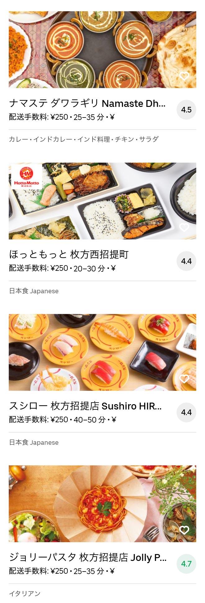 Kuzuha menu 2010 04