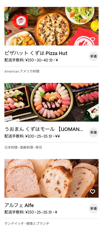 Kuzuha menu 2010 05