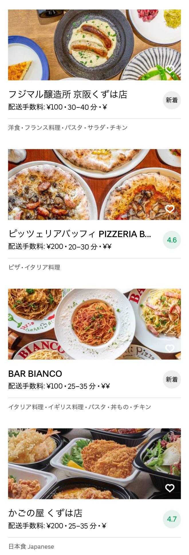 Kuzuha menu 2010 06