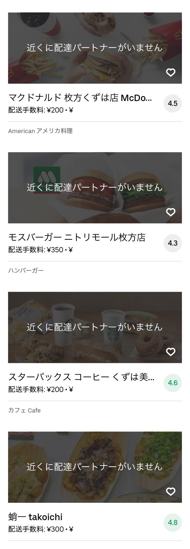 Kuzuha menu 2010 08