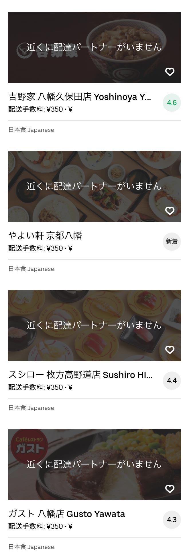 Kuzuha menu 2010 09