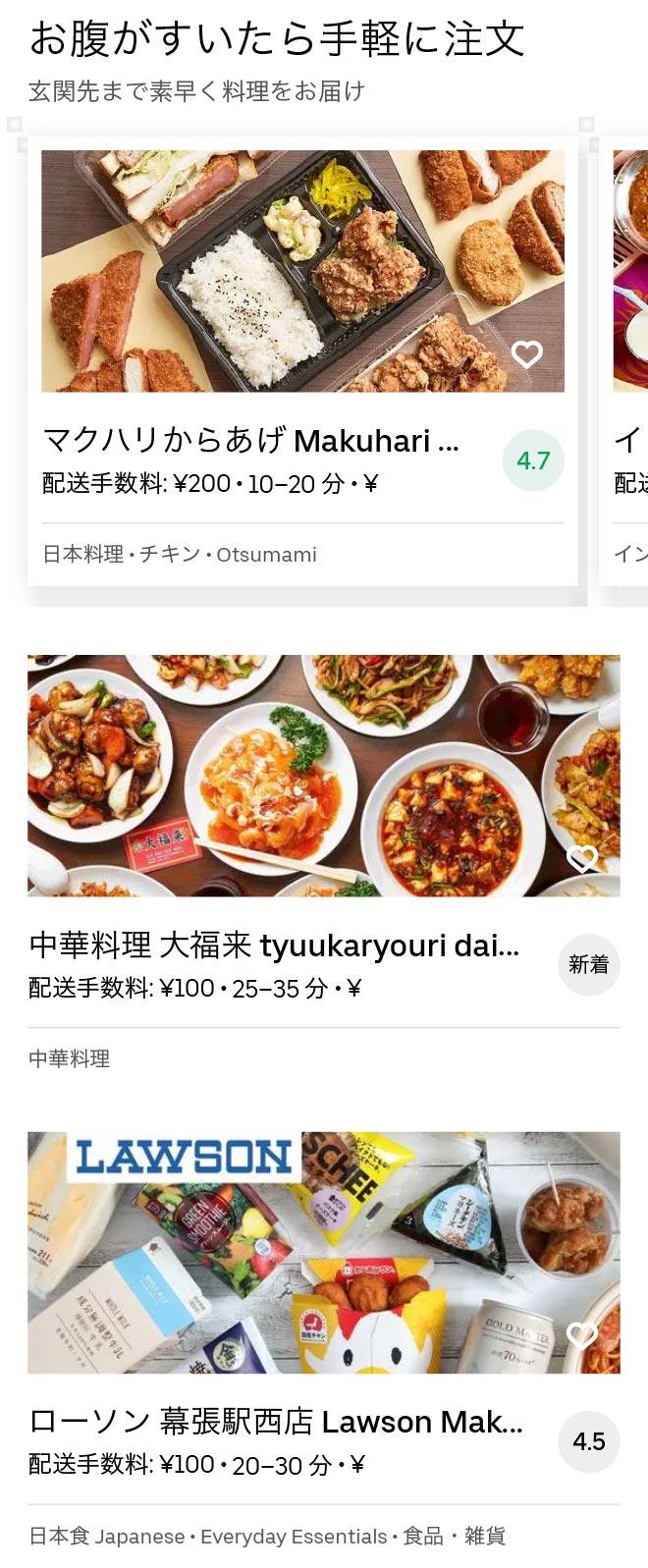 Makuhari menu 2010 02