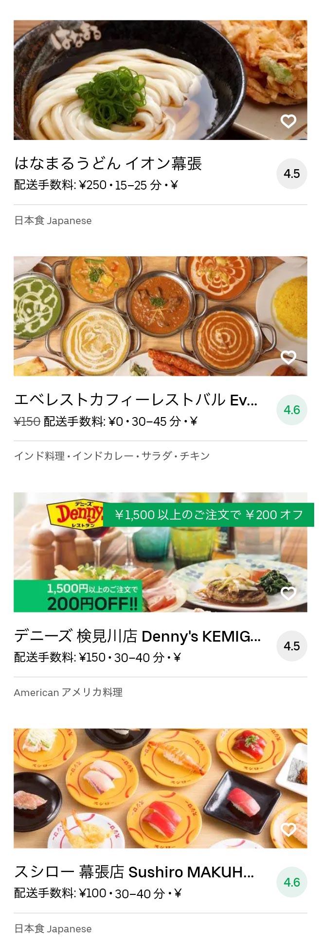 Makuhari menu 2010 03