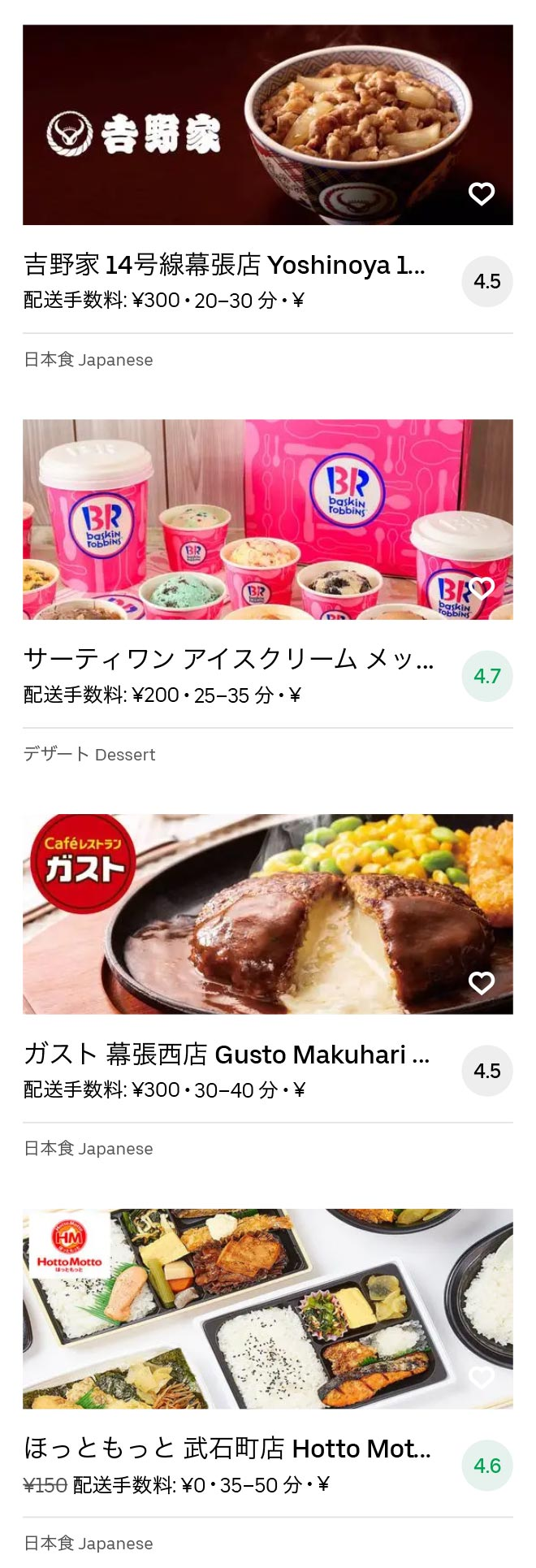Makuhari menu 2010 05