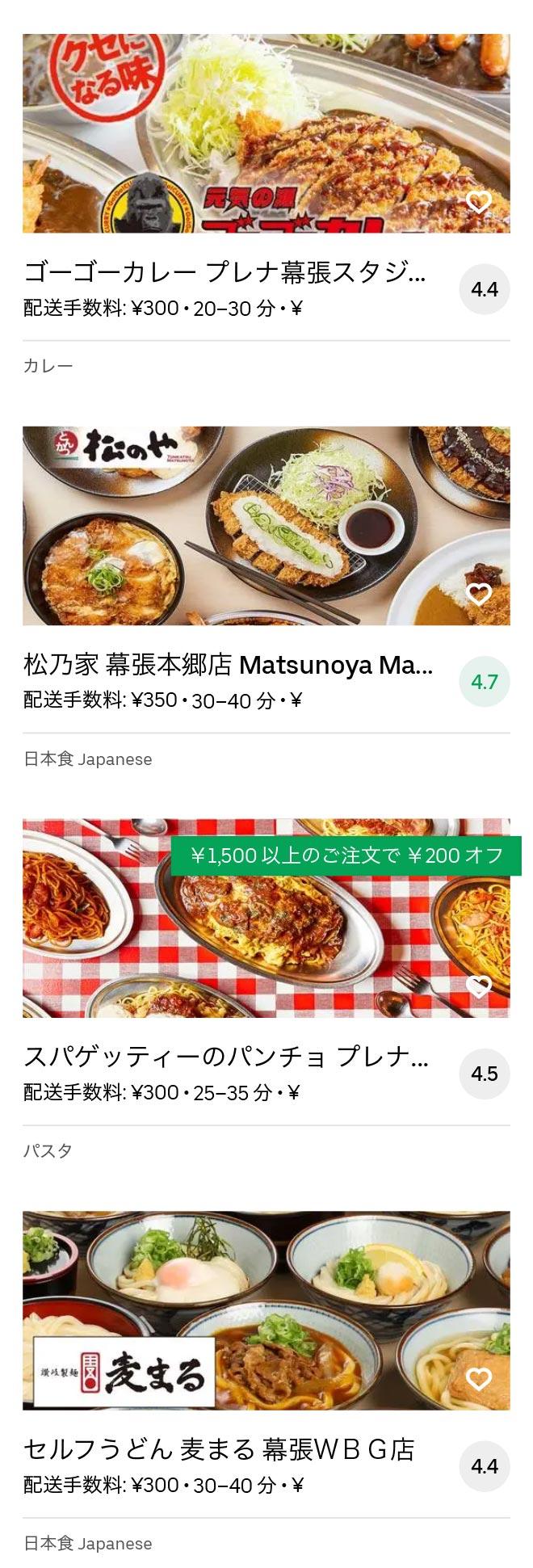 Makuhari menu 2010 07