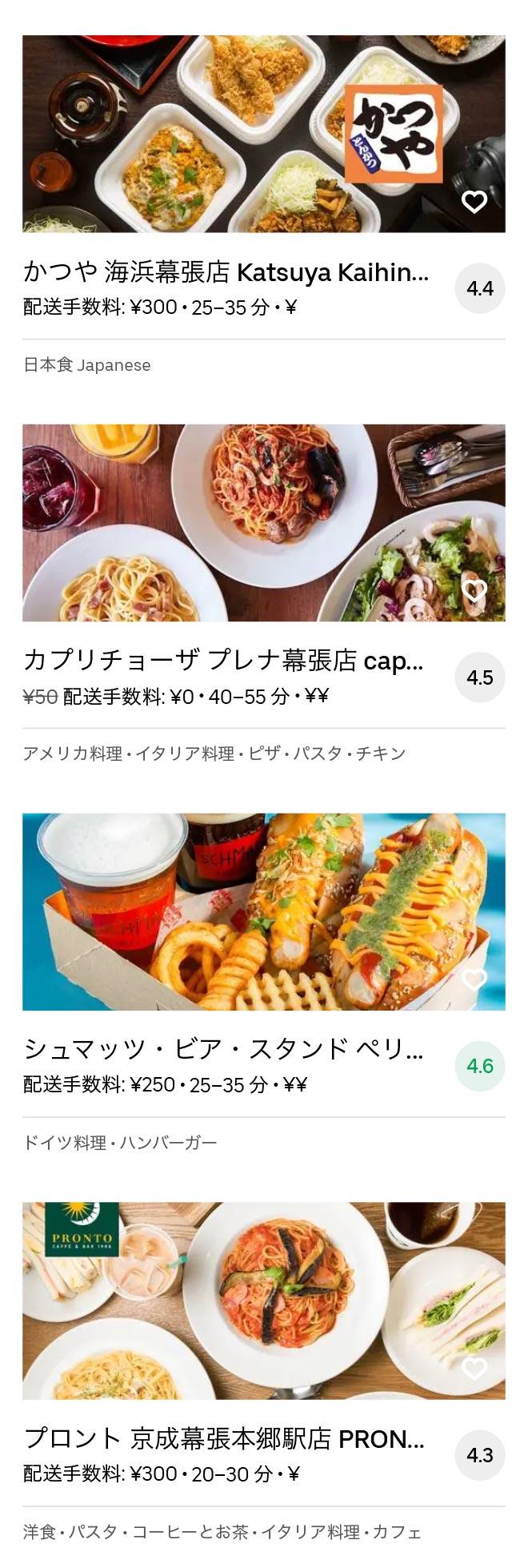 Makuhari menu 2010 08