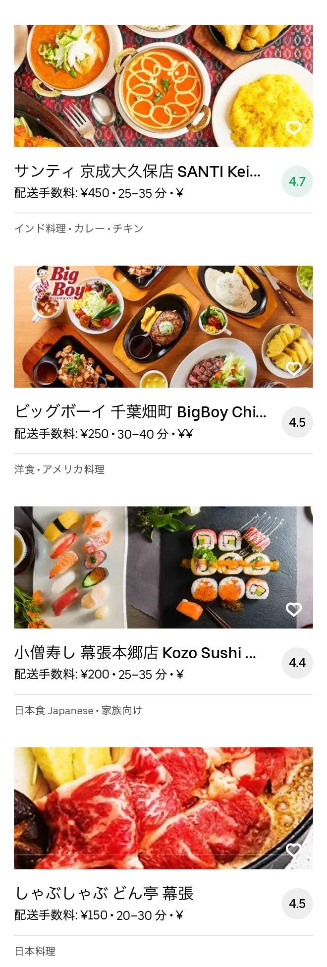 Makuhari menu 2010 10
