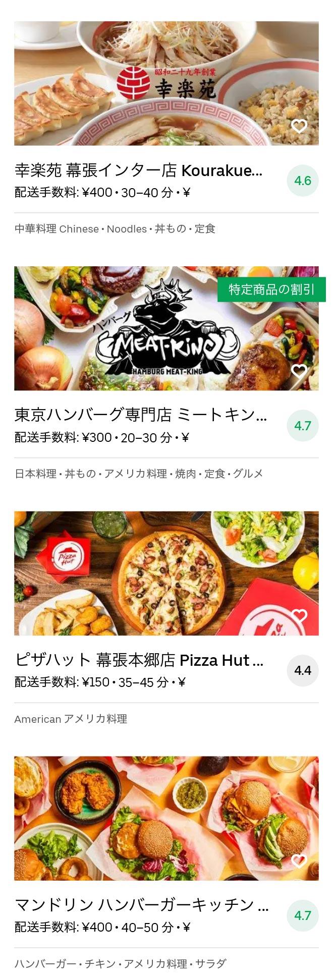 Makuhari menu 2010 11