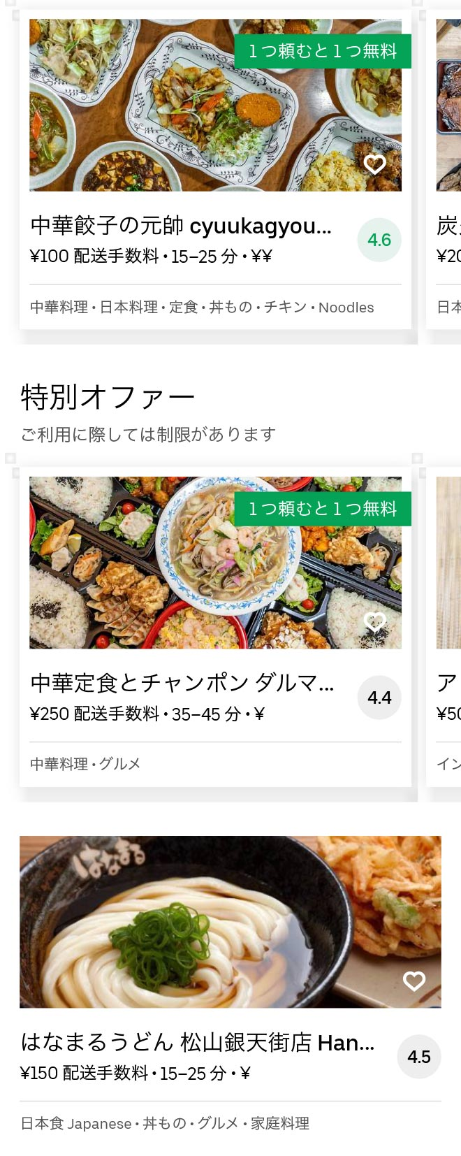 Matsuyama menu 2010 02